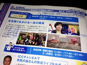 ICCケーブルテレビにて放送