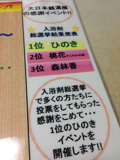 入浴剤総選挙