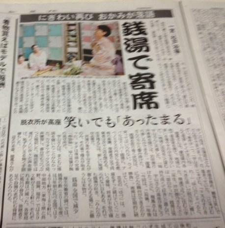 新聞記事:銭湯で寄席